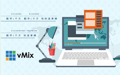 vMix 软件基础知识