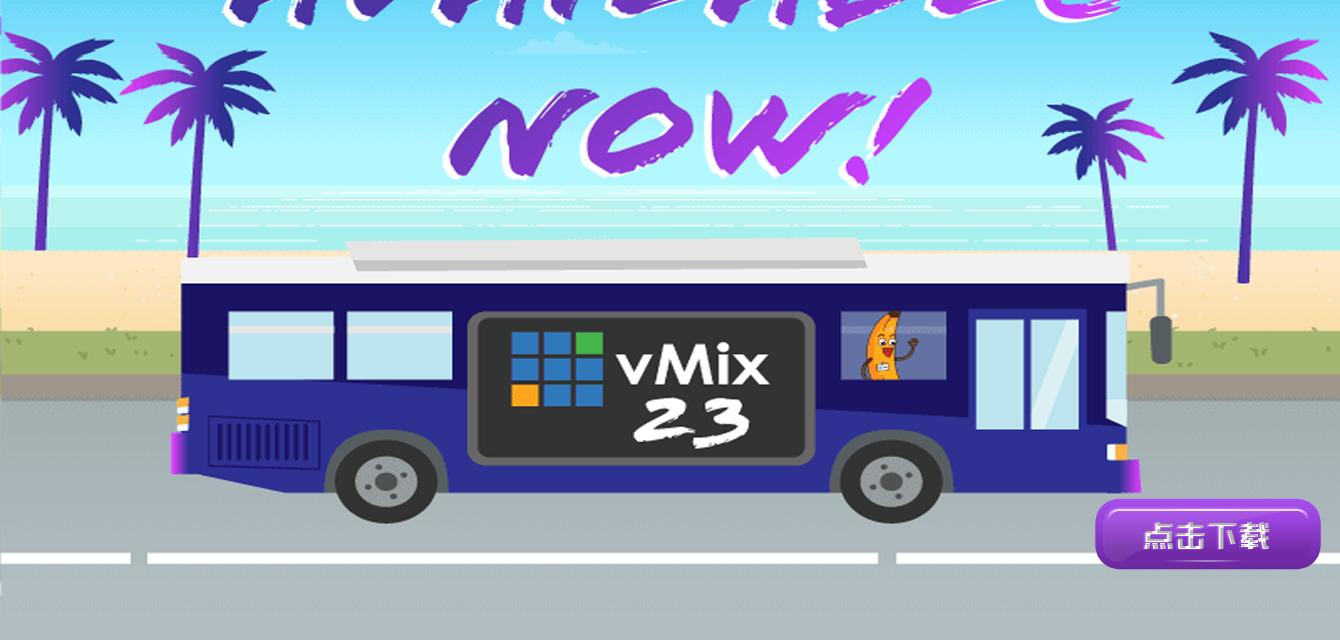 vMix23 下载