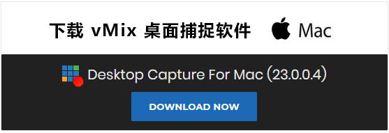 vMix 苹果桌面捕捉软件