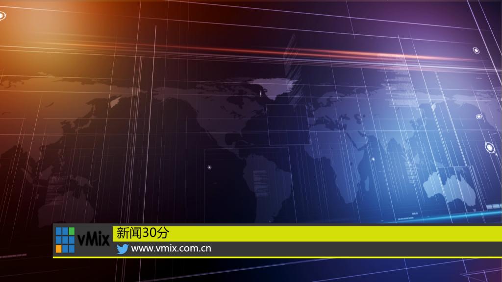 【新闻】vMix 新闻字幕条002 XAML