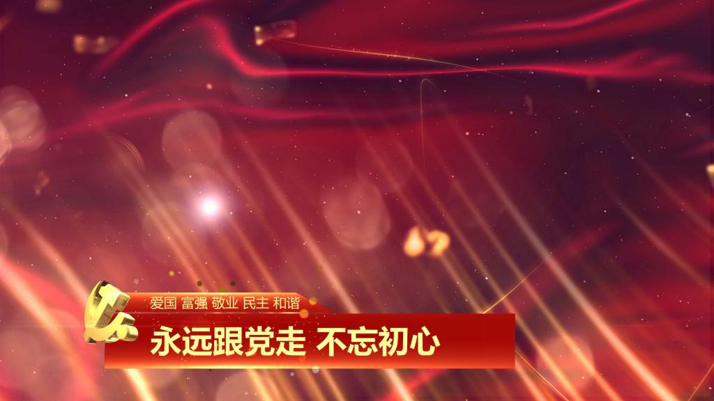 vMix 红色党政背景板字幕条 Gtzip