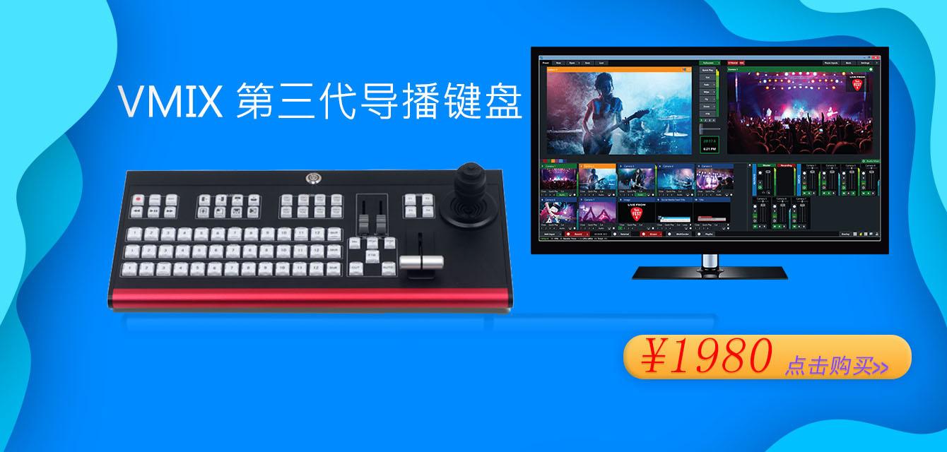 vMix 导播控制键盘