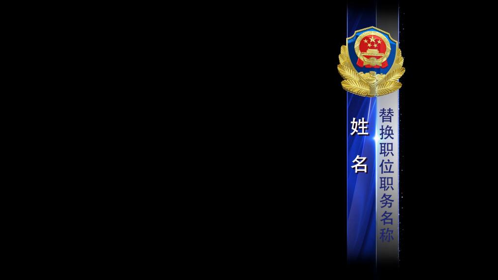 vMix 警察警徽字幕条 Gtzip