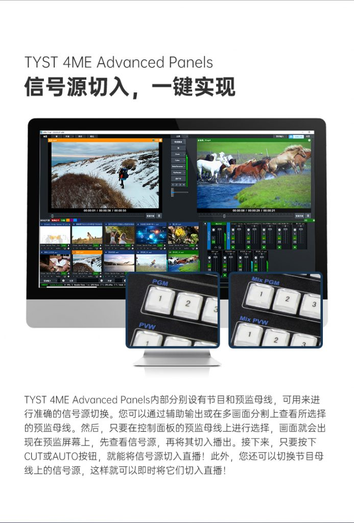 vMix 4M/E Advanced Panel 控制面板